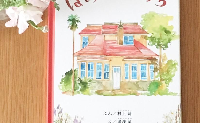 村上萌さんの絵本「ばあばのおうち」