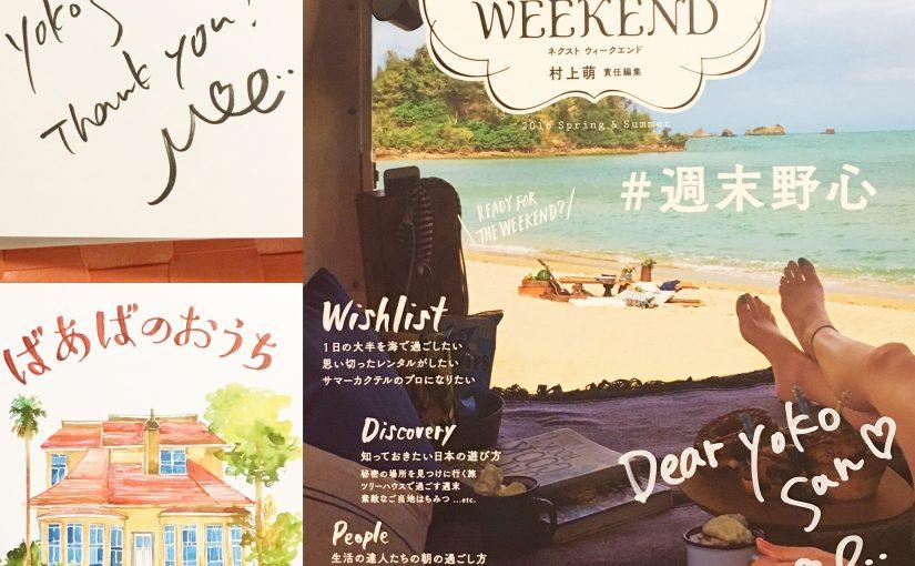 村上萌ちゃんNEXT WEEKEND第2号発売