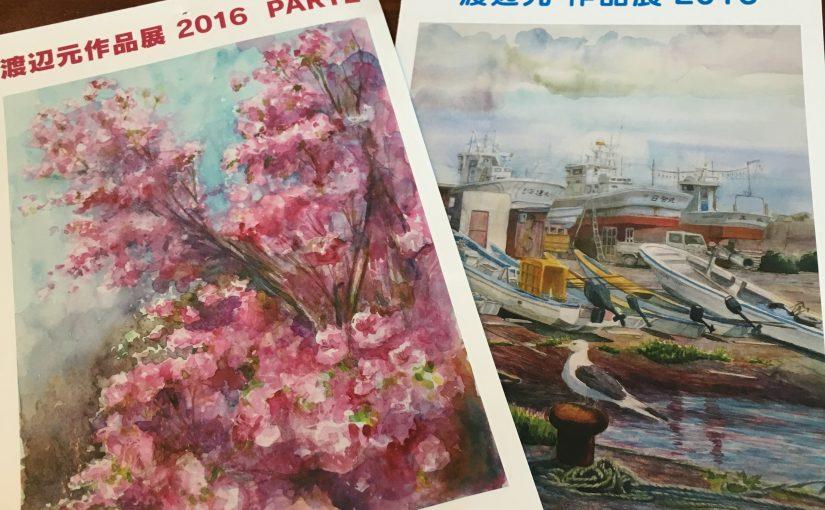 カフェと猫と水彩画が好きなかたへ 渡辺元作品展