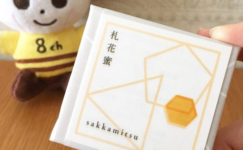 札幌のハチミツを使ったお肌に優しい石鹸