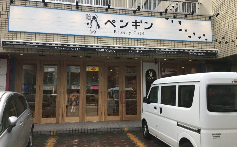 札幌円山にまちのパン屋さん急増中